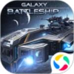 银河战舰无限资源破解版