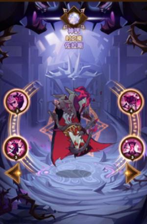 剑与远征佐拉斯单紫能用吗