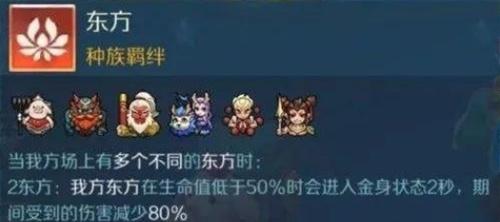 战歌竞技场东方英雄