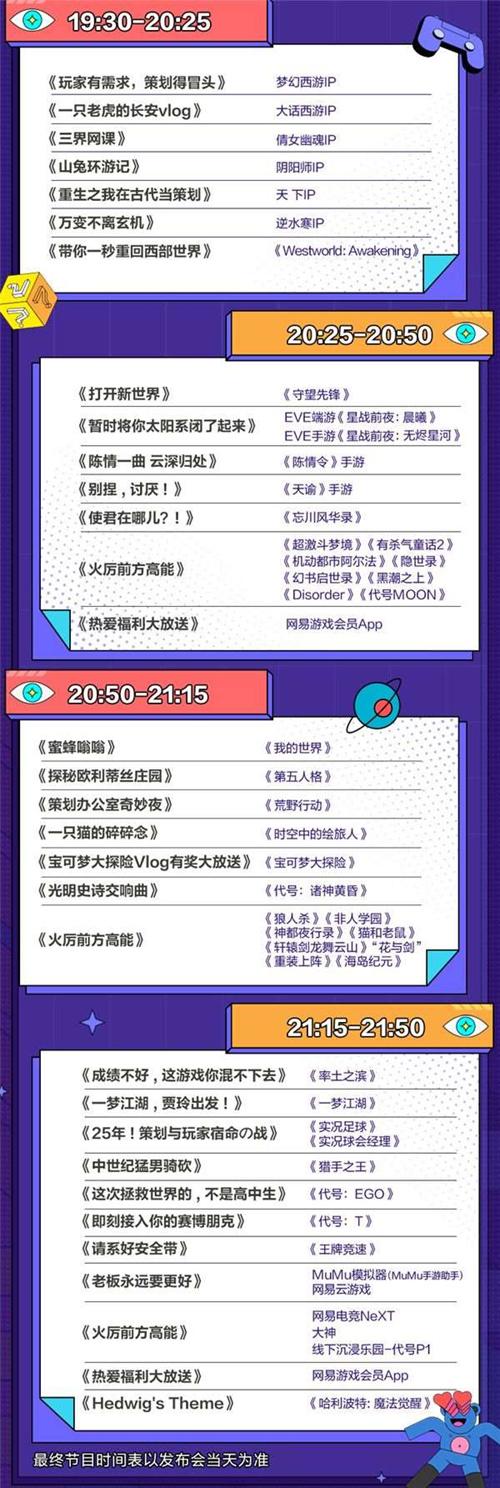 2020网易520发布会发布游戏一览