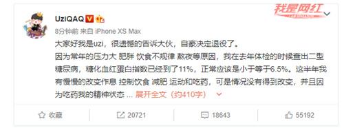 uzi微博宣布退役最新消息