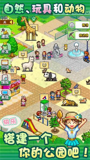 发现动物公园最新破解版下载 /><span class=