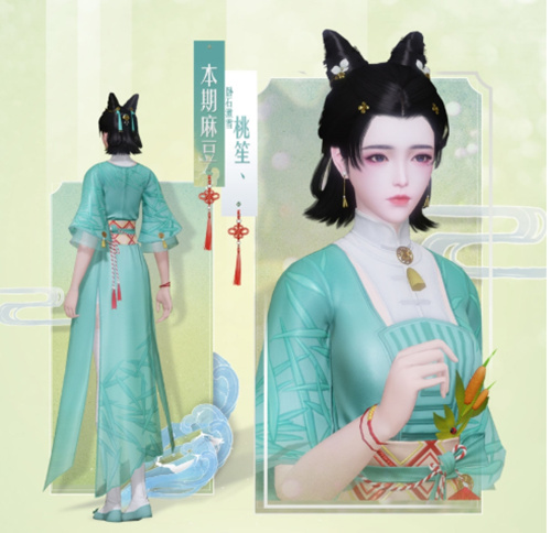 一梦江湖端午节时装有哪些