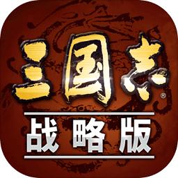三国志·战略版无限金币版