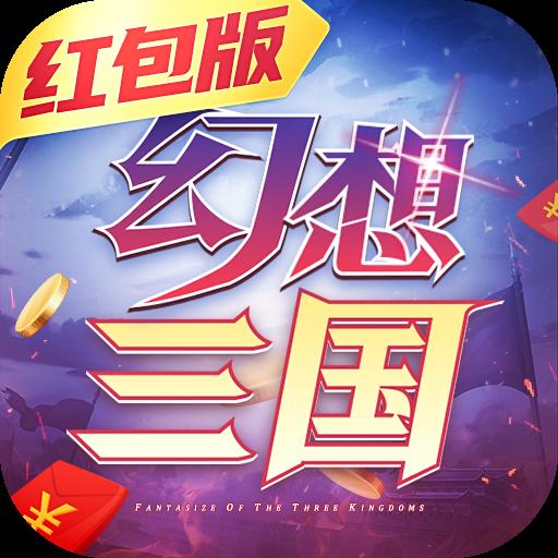 幻想三国红包版最新安卓版