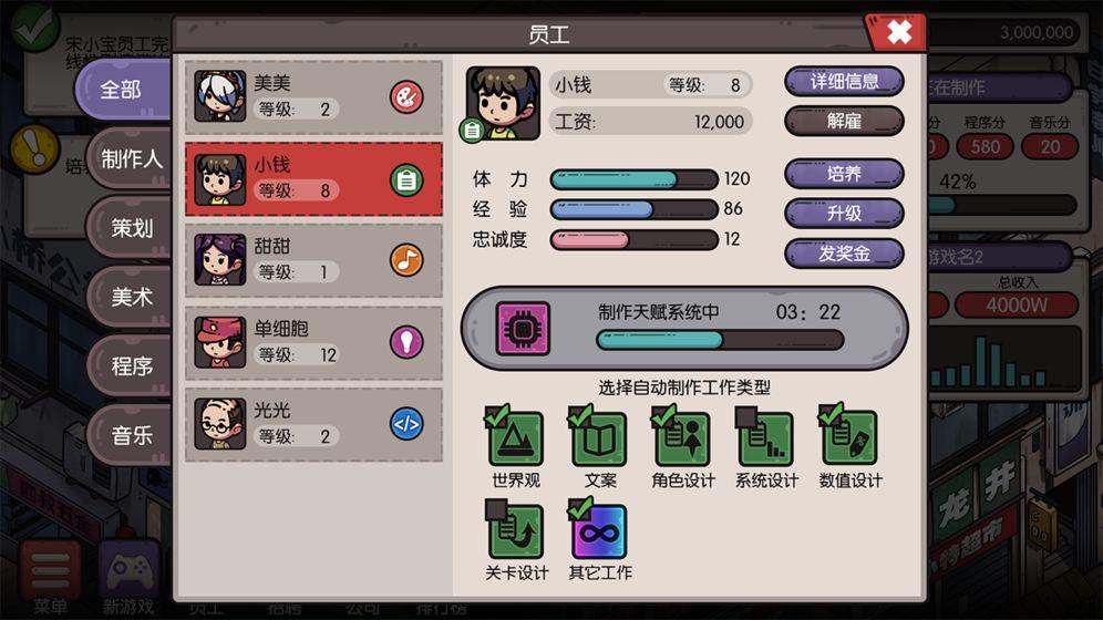 国产游戏公司模拟手游 /><span class=