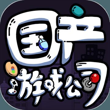 国产游戏公司模拟官网版