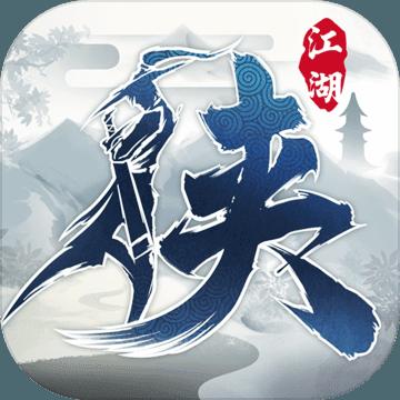 下一站江湖Ⅰ游戏最新版