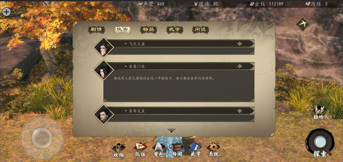 下一站江湖Ⅰ手机版 /><span class=