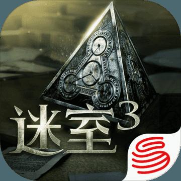 迷室3免费版手机版