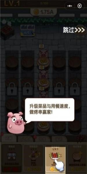 宇宙烧烤店内测版下载 /><span class=