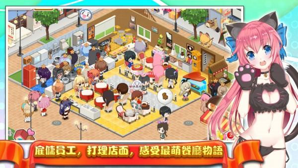 萌娘餐厅2官方版