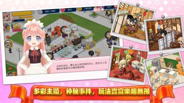萌娘餐厅2官方版下载