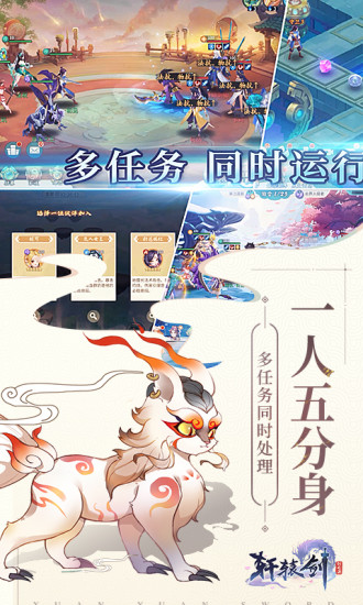 轩辕剑剑之源内购破解版下载