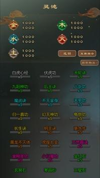 仙之炼金术师内购破解版下载 /><span class=