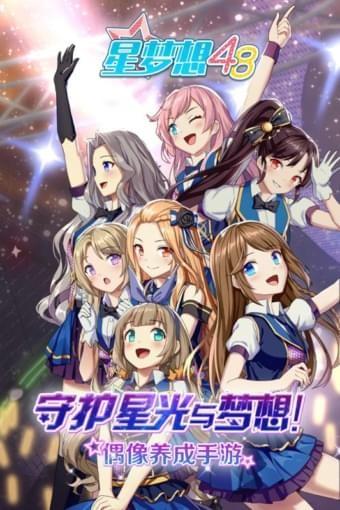 星梦想48官方版 /><span class=