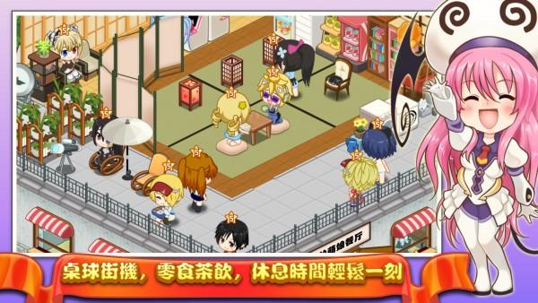 萌娘餐厅2