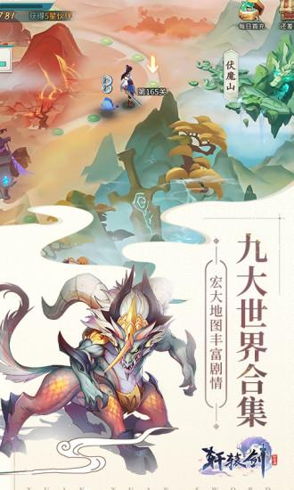 轩辕剑剑之源破解版下载