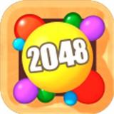2048球球3D红包版
