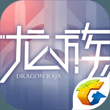 龙族幻想免费版