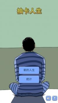 抽卡人生中文版