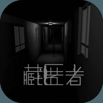 藏匿者安卓版游戏