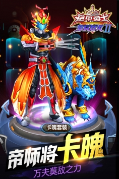 铠甲勇士拿瓦怒火2免费购买版下载 /><span class=