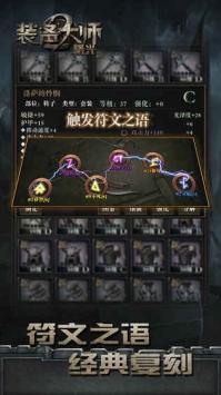 装备大师2 /><span class=