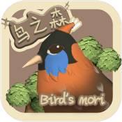 鸟之森单机版