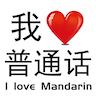 我爱普通话安卓版