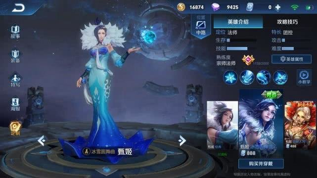 王者荣耀女英雄最新排行榜-孙尚香垫底!
